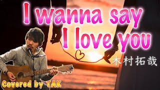 木村拓哉 - I wanna say I love you
