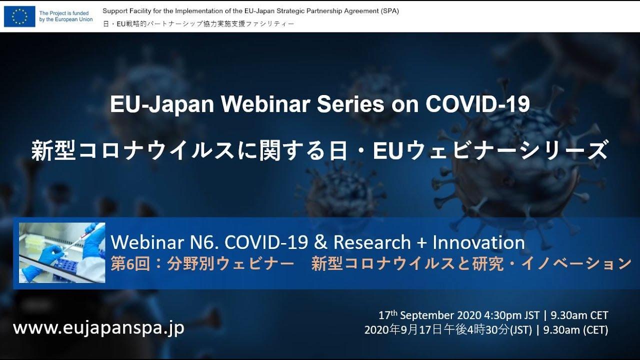 講演報告】新型コロナウイルスに関する日・EUウェビナーシリーズ 第6回 ...