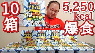 【大食い】超ニンニク!ペヤング新商品10箱を鬼食い!!