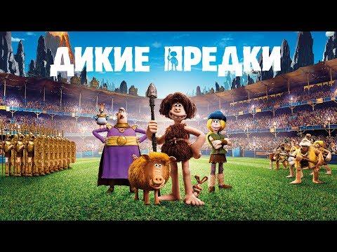 ДИКИЕ ПРЕДКИ   Второй трейлер   Уже на VOD