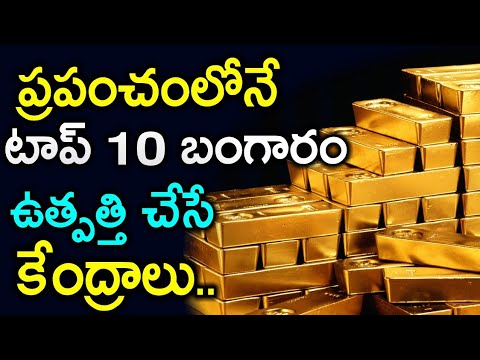 World's Top 10 Gold Producing Countries | Top Gold Mining Places | USA | South Africa | News Mantra