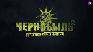 Чернобыль  Зона отчуждения 2 сезон 5 СЕРИЯ 6— Трейлер 2017