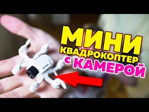 МИНИ КВАДРОКОПТЕР С КАМЕРОЙ - дешёвый Али