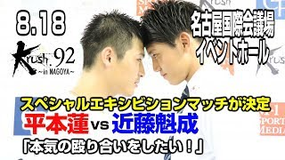 8月3日(金)東京・新宿区にあるGSPメディアセンターにて記者会見が行わ...