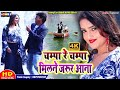 #Video_Song    चम्पा रे चम्पा मिलने जरूर आना    Prkash Albela    Champa Re Champa Milne Jarur Aana