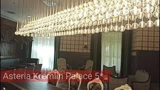 Asteria Kremlin Palace 5 обзор отеля