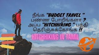 What Is Hitchhiking In Tamil   \
