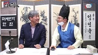 '안전의 품격'__[미세먼지 편]__송창영 교수