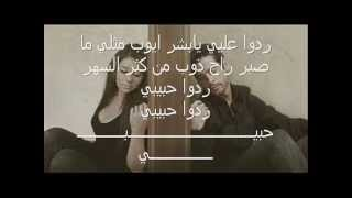 ردو حبيبي ملحم زين مع الكلمات { اهداء خاص للغايب }