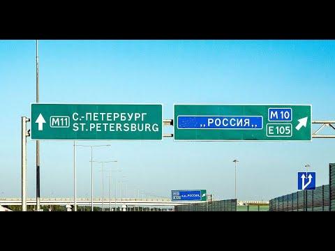 Трасса М11 Москва-Санкт-Петербург в реальном времени! / Moscow-St.Petersburg! A Complete Road Trip!