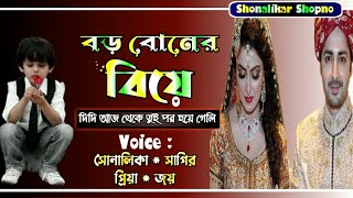 Download Video sister and brother cute video/বড় বোনের বিয়ে | অনেক কষ্টের একটি গল্প | voice : shonalika, sagir,+(2) MP3 3GP MP4