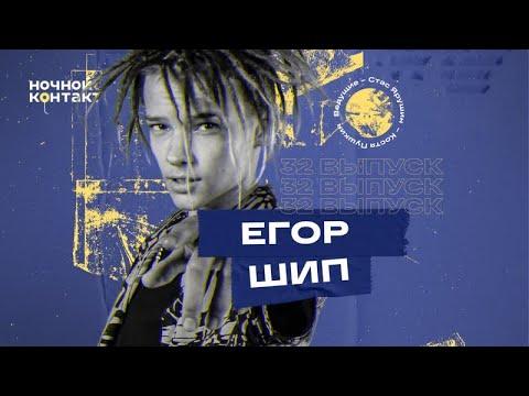 Егор Шип  о новой девушке / о дебилах / тренды ТИК ТОК 2020