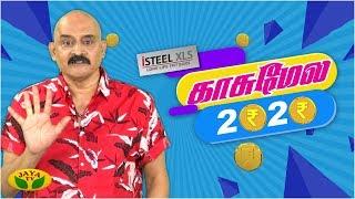Kasu Mela | Special Game Show with Bhaski | Jaya Tv
