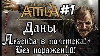 Attila Total War. Даны. Легенда. Полстека. Рим, Константинополь, Ктесифон. #1