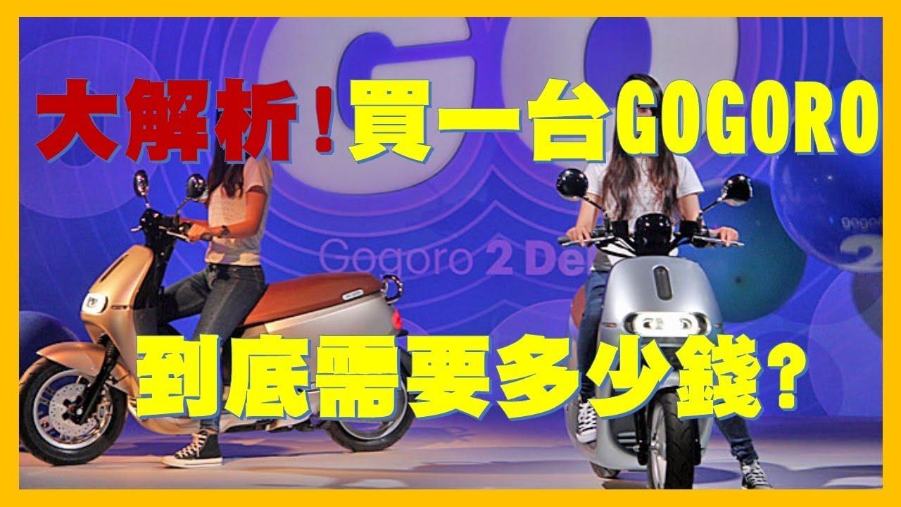 大解密!買一臺Gogoro重頭到尾加一些基本配件到底要多少錢?|Golog-1|阿嘉TV - YouTube