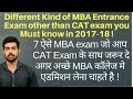 Top 7 MBA Entrance exam in India | Different MBA Entrance Exam |CAT,  XAT, MAT Complete Information
