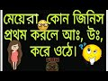 #দুষ্টু মিষ্টি#Bangla dhadha #FUN2VIDEO magoj dholai
