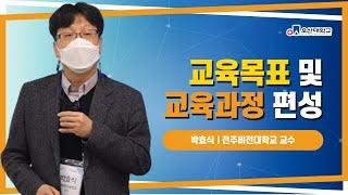 [오산대학교 교양교육 심포지엄] 주제발표1(2영역) -…
