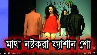 দরাজ এর মাথা নষ্টকরা ফ্যাশান শো ।।  Fashion Show By Daraz in Bangladesh II