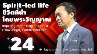 ชีวิตที่นำโดยพระวิญญาณ 24: ถามพระวิญญาณก่อน ตอนที่หนึ่ง