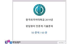 [웹스터 편입영어] 2019년 한국외국어대학교 편입영어…