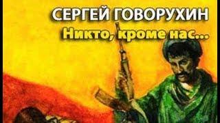Сергей Говорухин. Никто, кроме нас 4