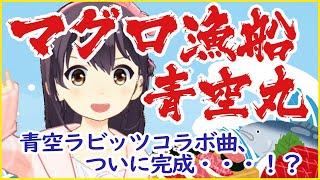 【オリジナル新曲!?】マグロ漁船青空丸【青空ラビッツ】