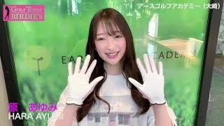 2020年日本レースクイーン大賞新人部門メダリストを受賞し、モデルとしても活躍中の美女がGTバーディーズに加わりました。ゴルフは初心者ですが、江澤ヘッドプロ指導の ...