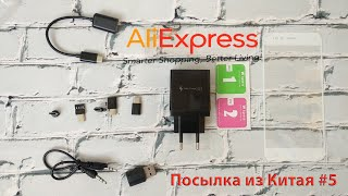 Разъемы OTG type-C, bluetooth 5.0, зарядное на 4 порта с Aliexpress | Посылка из Китая #5