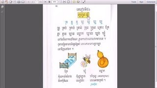 Learn Khmer:  Lesson 56 [Consonant Cluster គ&ឃ (ព្យញ្ជនះផ្សំ) - Page 60]