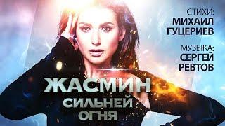 Жасмин - Сильней огня (Официальный лирик-видео)