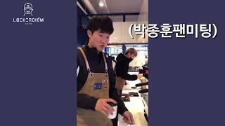 [라커디움카페]SK와이번스/박종훈 팬미팅/일일 바리스타…