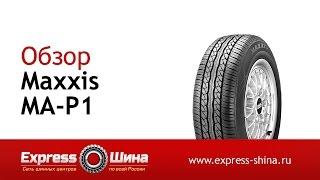 видео Купить шины Maxxis с доставкой ? по Москве, области и России