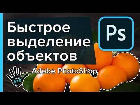 Быстрое выделение объектов в PhotoShop 2020 ⭐ Уроки PRO ⭐