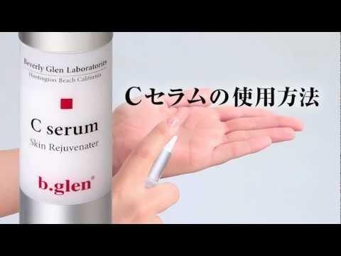 ビーグレン製品の使い方 Cセラム