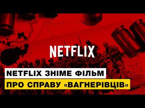 Bellingcat готує розслідування, а Netflix зніме художній фільм про справу «вагнерівців»