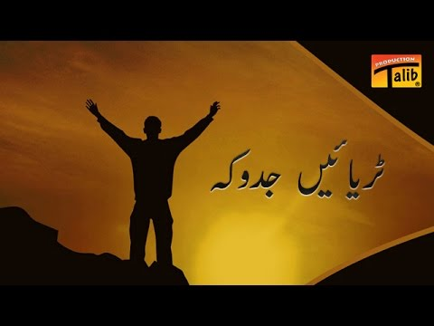 Talib Hussain Dard (ٹریایں جدوکہ دینہ رات روناں)