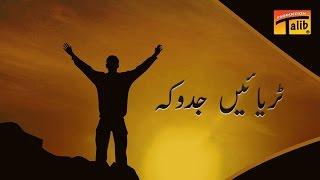 talib hussain dard ٹریایں جدوکہ دینہ رات روناں