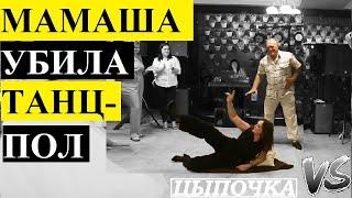 Download Жених убил в танце всю свадьбу! Тамада в шоке!!! Mp3 and Videos