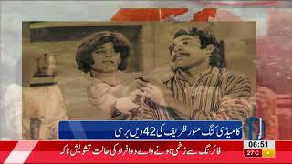 42nd death anniversary of comedian Munawar Zareef
