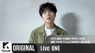LiveONE(라이브원): Jung Seung Hwan(정승환) _ The Voyager(우주선) 생중계 깜짝 인사말
