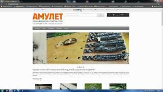 Видео обзор сайта Кованые Шампура