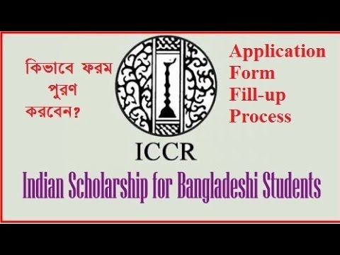 Part 1- ICCR Scholarship for Bangladesh/যেভাবে ফরম পুরন করবেন/Application Form Fill-up Process
