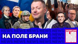 Редакция. News: обострение на Донбассе, Навальная ответила начальнику колонии, фотосессия в Дубае