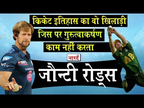 Jonty Rhodes_Cricket इतिहास का वो खिलाड़ी जिस पर गुरुत्वाकर्षण काम नहीं करता_Naarad TV Cricket