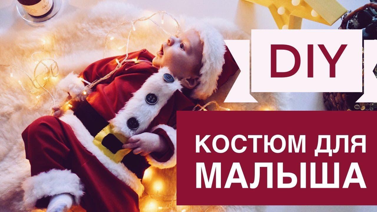 efeb38a1020 Шьём детский новогодний костюм своими руками - легко и просто - YouTube