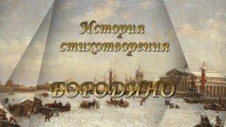 История стихотворения Лермонтова   Бородино
