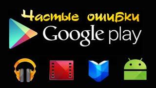 Телефон не заходит в Google Play и аккаунт Google(Мой скайп:kriknik2 Ссылка на freedom:http://trashbox.ru/link/freedom-android Напишите свою проблему в коментарии. Если вам помогло..., 2015-01-17T20:32:12.000Z)