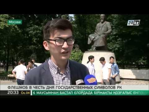 Флешмоб в честь Дня государственных символов Казахстана прошел в Москве