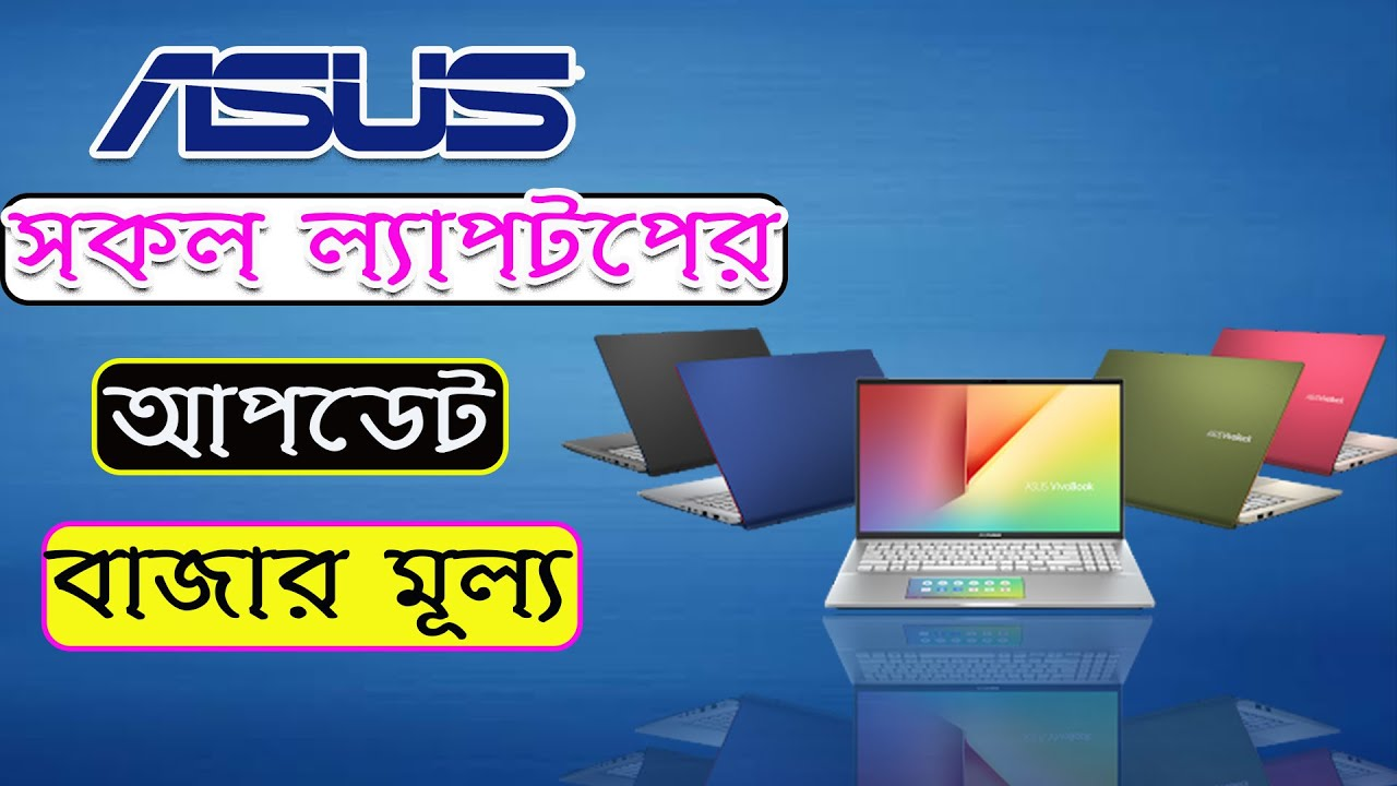 Asus Laptop Update Price in Bangladesh 2021 All Best Offer Asus Laptop Pricebd LTD